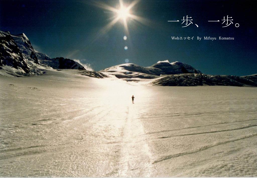 小松美冬ブログ