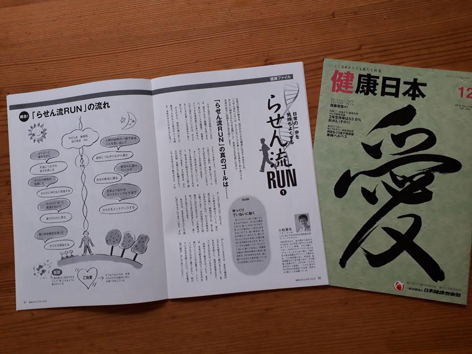 「健康日本」でご紹介いただきました。