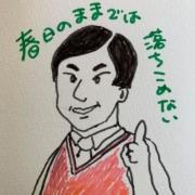 日本人の春日化を目指したくなってきた(笑)