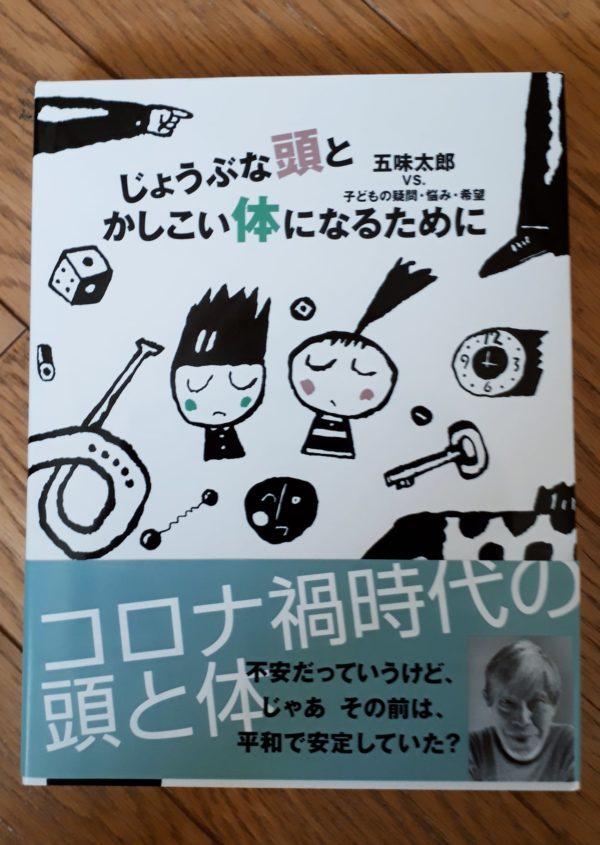 "<span class=""title"">五味太郎さんの絵本が好きだ</span>"